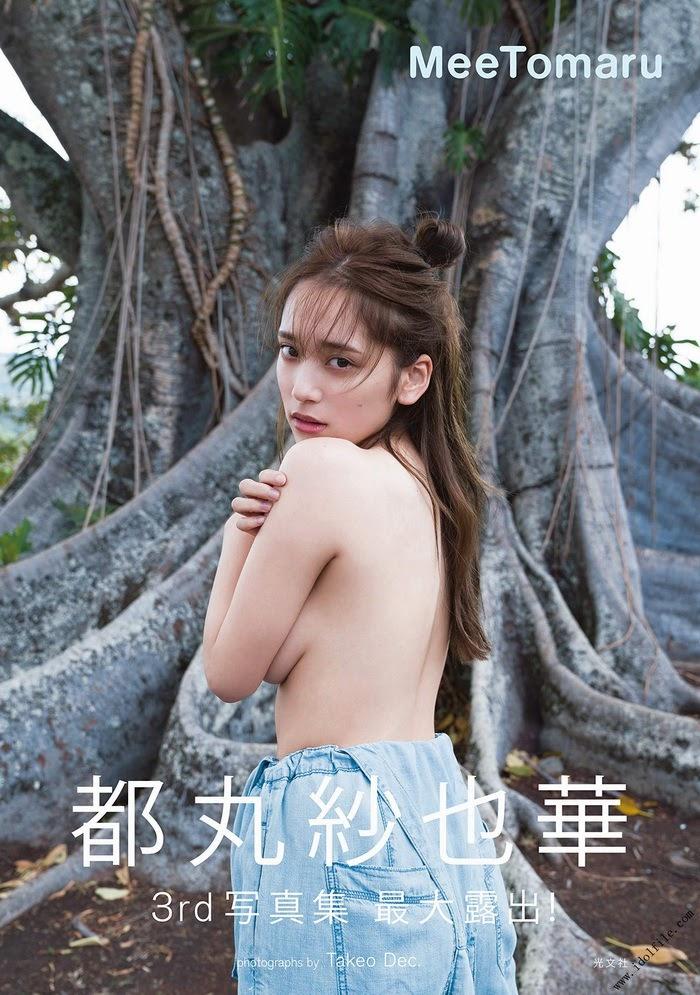 1291 2020.01.25 都丸紗也華3rd写真集 MeeTomaru