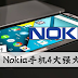 Nokia 2017 正式回归!Nokia手机4大强大功能最值得期待!