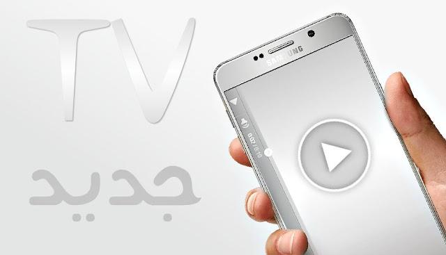 تحميل تطبيق اندرويد مشاهدة القنوات ومشاهدة كاس العالم مجانا ومشاهدة القنوات التلفزيونية اونلاين بدون تقطيع.