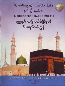 Umrah, Hajj and Zayarah F.jpg