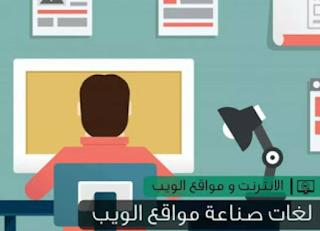 لغات صناعة مواقع الويب
