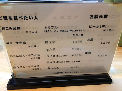 三軒茶屋にある長崎のメニュー(定食、飲み物)