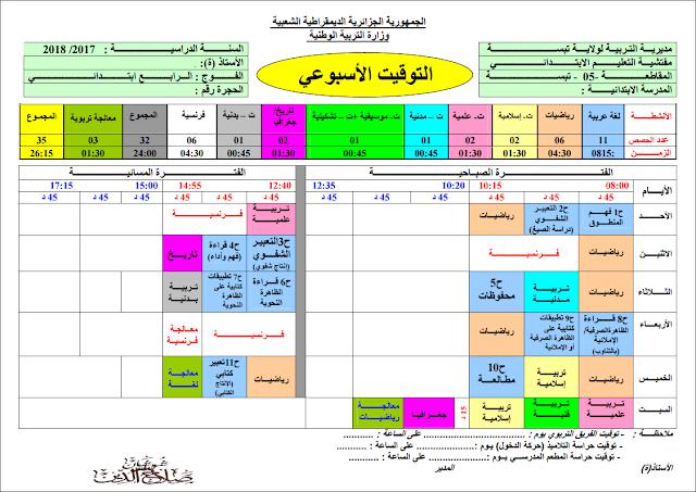 التوقيت الأسبوعي للسنة الرابعة إبتدائي بنظام الدوامين 2017/2018