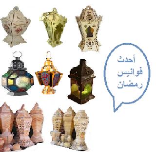 فانوس رمضان خشب-رخام-حديد-فوانيس مصرية-احدث اشكال جديدة