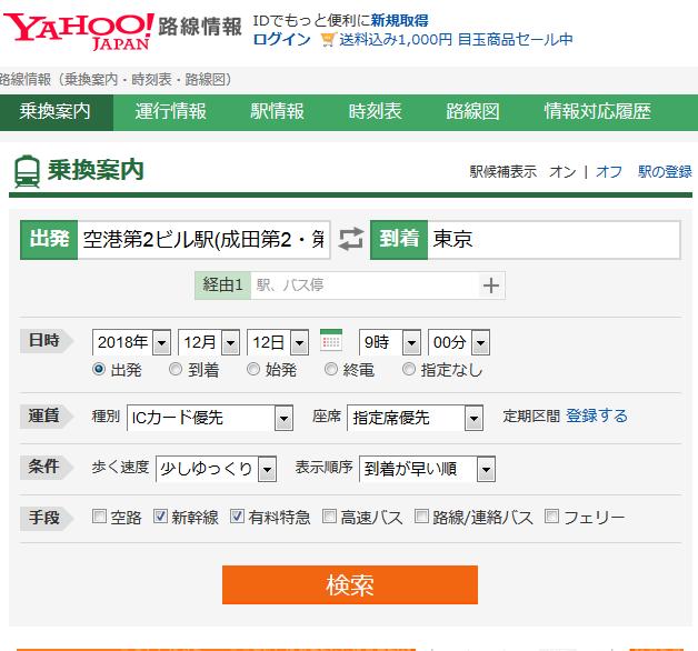 新幹線 終電