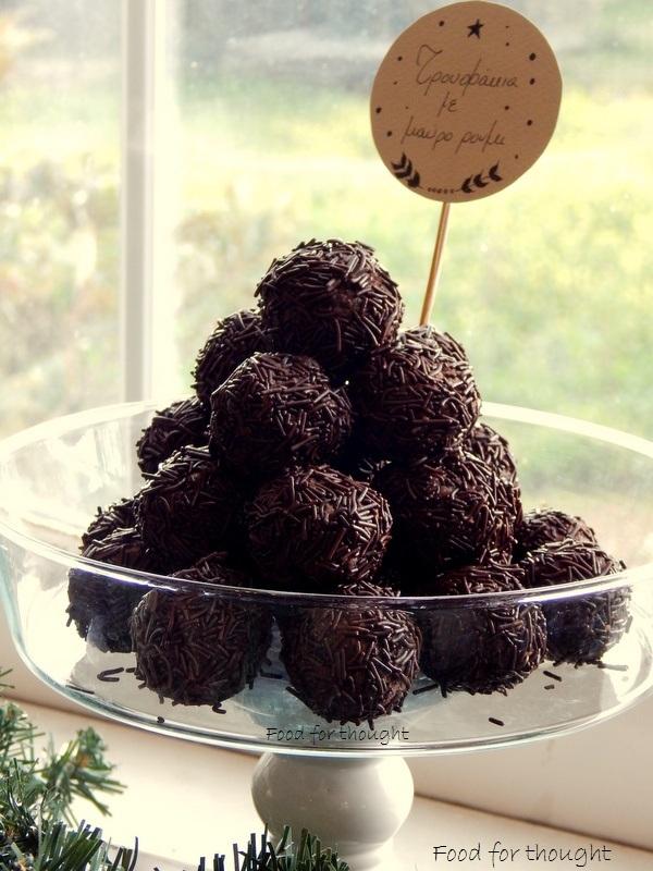 Τρουφάκια με μαύρο ρούμι, κράνμπερις και σοκολάτα