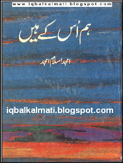 Amjad Islam Amjad Poetry Book PDF