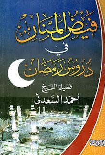 تحميل كتاب  فيض المنان في دروس رمضان - الشيح احمد السعدني pdf