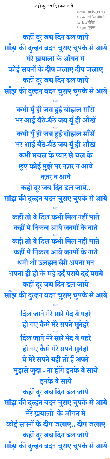 sc 1 st  lyrics addaa - Blogger : kahin door - Pezcame.Com
