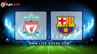 مشاهدة مباراة ليفربول وبرشلونة بث مباشر اليوم 1-5-2019 في دوري أبطال اوربا
