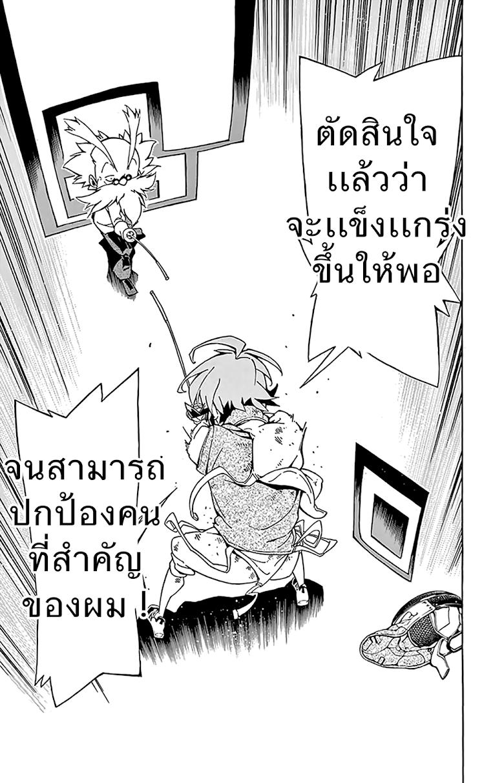 Ginpaku no Paladin - Seikishi - หน้า 12