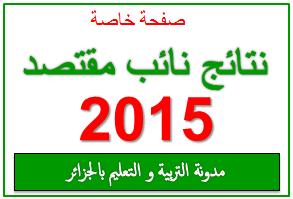 نتائج نائب مقتصد 2015 - صفحة خاصة بجميع المديريات