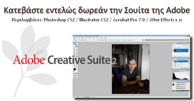 Creative Suite 2 - Κατεβάστε εντελώς δωρεάν το Photoshop και άλλα 11 προγράμματα της Adobe