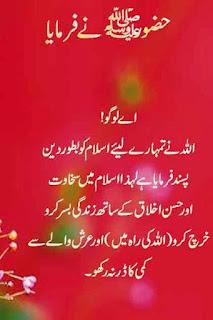 sayings of the Prophet Muhammad PBUH