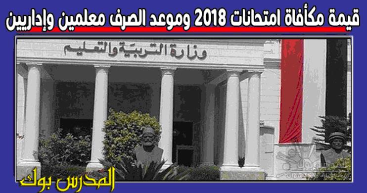 قيمة وموعد صرف مكأفاة الأمتحانات 2018 معلمين وإداريين