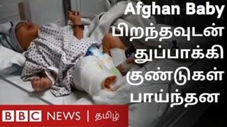 Afghan Baby Attack | பிறந்த சில நிமிடங்களில் சுடப்பட்ட குழந்தை | அமினாவின் கதை