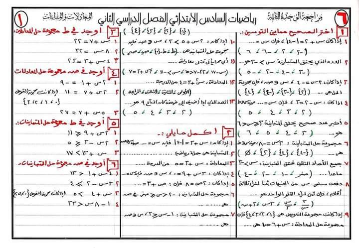 11 ورقة لن يخرج عنهم امتحان الرياضيات للصف السادس الابتدائي اخر العام