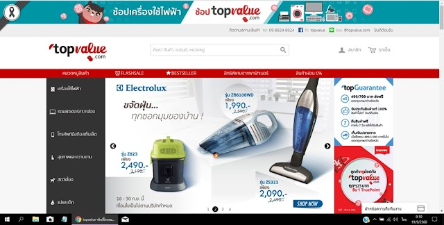 :: รีวิวการสั่งซื้อมือถือจากเว็บ Topvalue.com ช็อปง่าย ได้ของไว สะดวกเว่อร์! ::