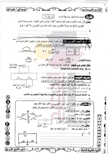 مذكرة فيزياء للصف الثالث الثانوي