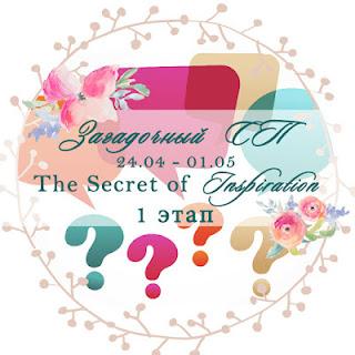 http://secretvdohnovenia.blogspot.ru/2017/04/1.html