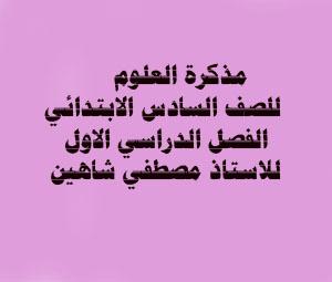 تحميل اقوى مذكرة علوم للصف السادس الابتدائي ترم اول word 2017