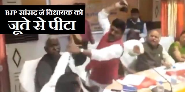VIDEO / BJP सांसद ने विधायक को जूते मारे, विधायक ने सांसद में चांटे   NATIONAL NEWS