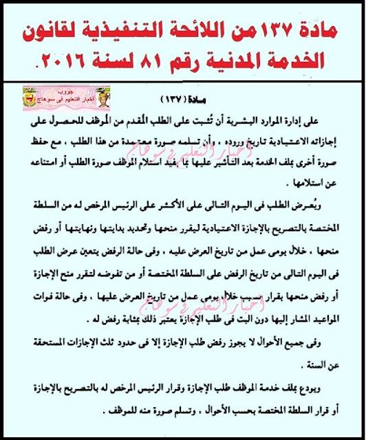 مادة 137 قانون الخدمة المدنية رقم 81 لسنة 2016