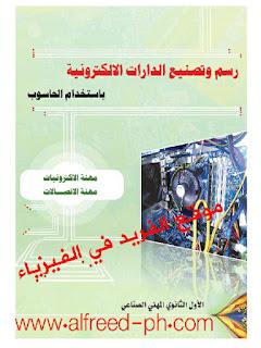 تحميل كتاب رسم وتصنيع الدارات الإلكترونية باستخدام الحاسوب pdf ، كتب فيزياء الجامعة إلكترونية مجاناً ، برنامج Electronics Workbench Program ، EWb