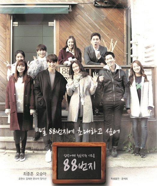 2016年韓國電視劇 88號街線上看,2016年韓國電視劇 88號街線上看