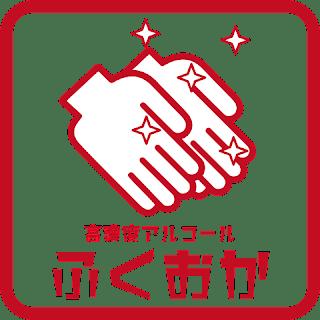【篠崎のALC66レッド】はここで購入できる!