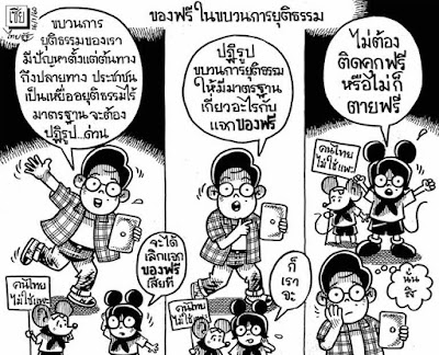 """คุกเมืองไทยคงมีไว้ """"ขังแพะ""""กับ """"คนจน"""" ซึ่งจำใจยอมติดคุก  ทั้งที่ไม่มีความผิด เพราะไม่รู้กฎหมาย และไม่มีเงินสู้คดี    ตกลงว่าเรามีกฏหมายไว้บำบัดทุกข์หรือเพิ่มความทุกข์กันแน่ครับเนี่ย?"""