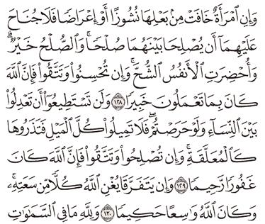 Tafsir Surat An-Nisa Ayat 126, 127, 128, 129, 130