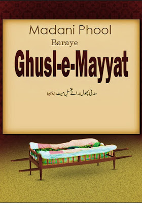 Download: Madani Phool – Ghusl-e-Mayyat pdf in Roman-Urdu