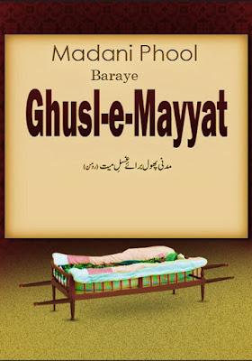 Madani Phool - Ghusl-e-Mayyat pdf in Roman-Urdu