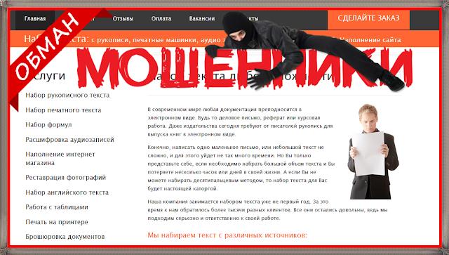 Набор текста любой сложности citicopy.ru отзывы, лохотрон!
