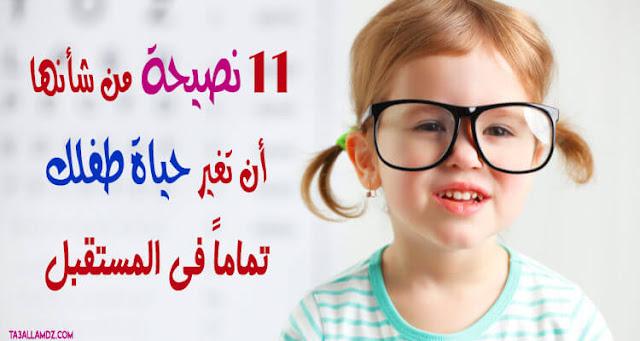 11 نصيحة من شأنها أن تغير حياة طفلك