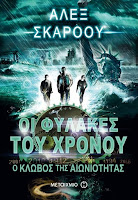 http://www.culture21century.gr/2018/03/oi-fylakes-toy-xronoy-o-klwvos-ths-aivniothtas-toy-alex-scarrow-book-review.html
