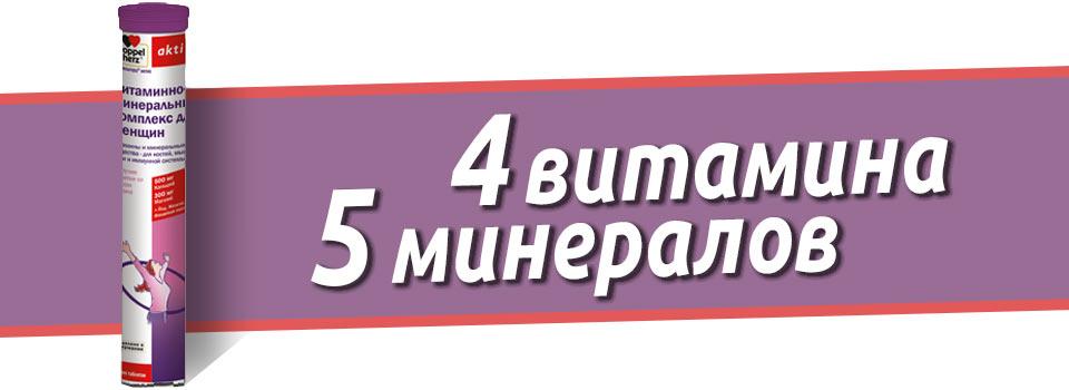 Доппельгерц актив Витаминно-минеральный комплекс для женщин