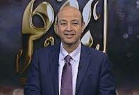 برنامج كل يوم 10-1-2017 عمرو أديب - ON E