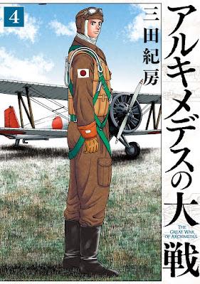 [Manga] アルキメデスの大戦 第01-04巻 [Archimedes no Taisen Vol 01-04] Raw Download