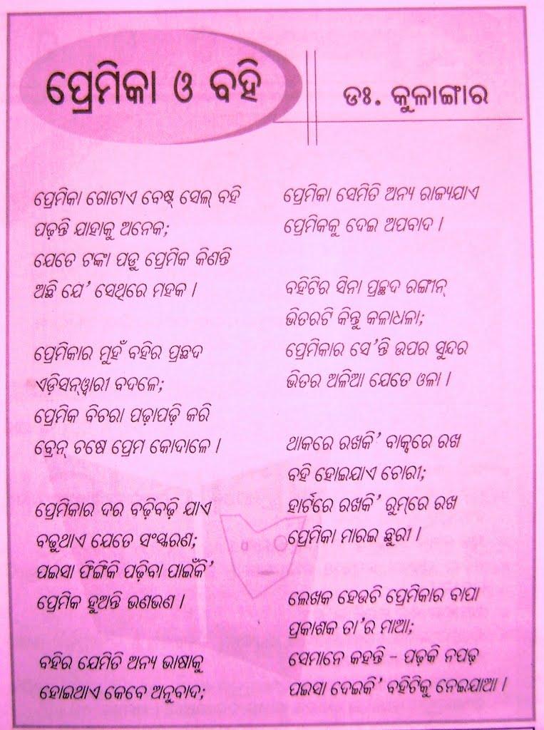 "Search Results For ""Odia Shayari Mp3"""