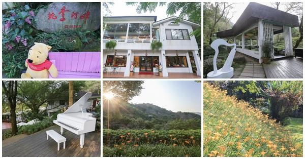 台中新社|桃李河畔|森林中的白色小屋|優美用餐環境|園區四季都有花可賞
