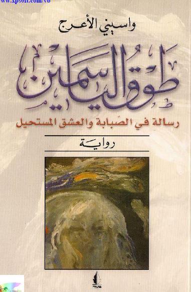 طوق الياسمين - رواية واسيني الاعرج