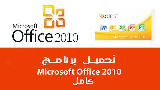 تحميل Microsoft Office 2010 Pro 64Bit - 32Bit كامل مجانا برابط مباشر