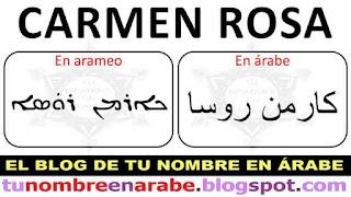 escribir nombre en arameo: Carmen Rosa