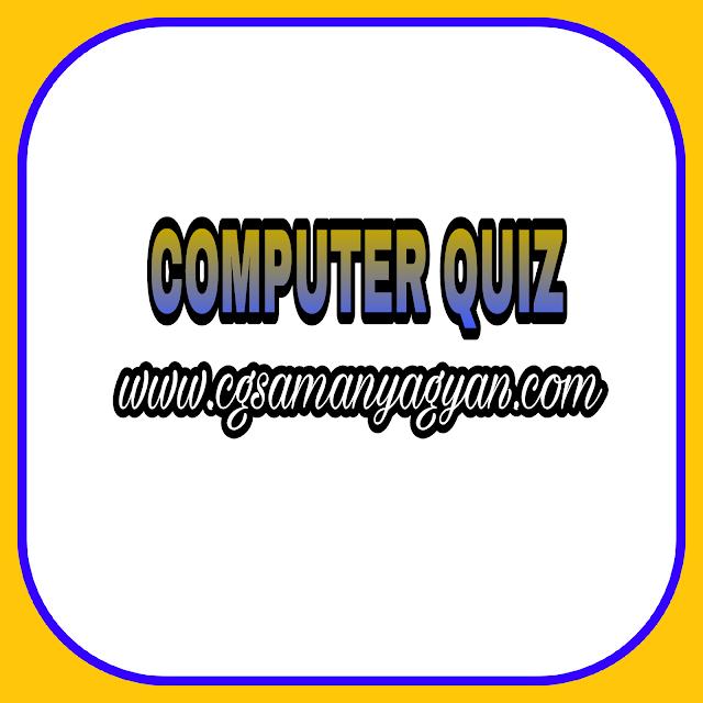 कम्प्यूटर प्रश्नोत्तरी 3/COMPUTER QUIZ
