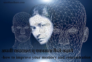 अपनी याददाश्त व् एकाग्रता कैसे बढ़ाये -how to improve your memory and concentration