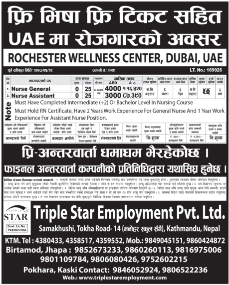 Free Visa, Free Ticket, Jobs For Nepali In ROCHESTER WELLNESS CENTER, DUBAI, Salary -Rs.1,16,520/