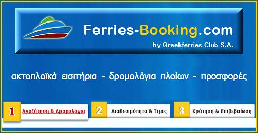 Ακτοπλοϊκά Εισητήρια, Δρομολόγια Πλοίων, Προσφορές, Ferries-Booking
