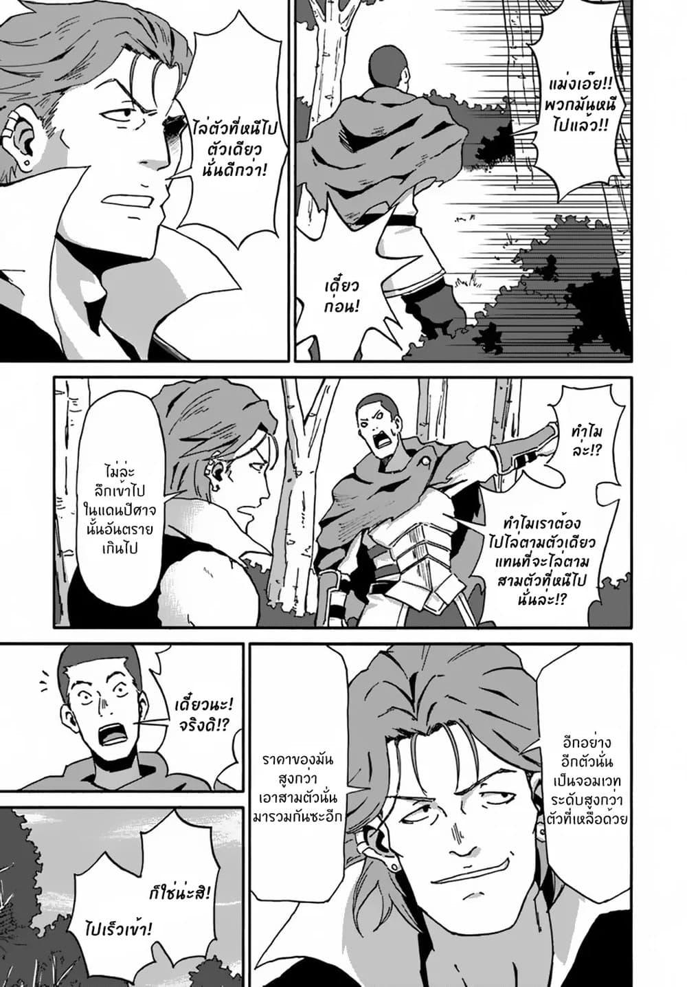 อ่านการ์ตูน Yondome wa Iyana Shi Zokusei Majutsushi ตอนที่ 13 หน้าที่ 16